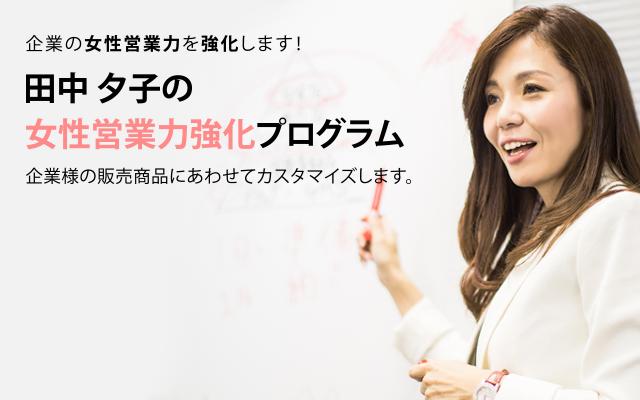 企業の女性営業力を強化します!田中夕子の女性営業力強化プログラム 企業様の販売商品にあわせてカスタマイズします。